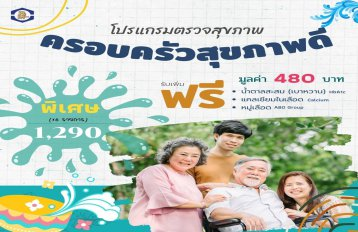 Healthy Family check-up program
